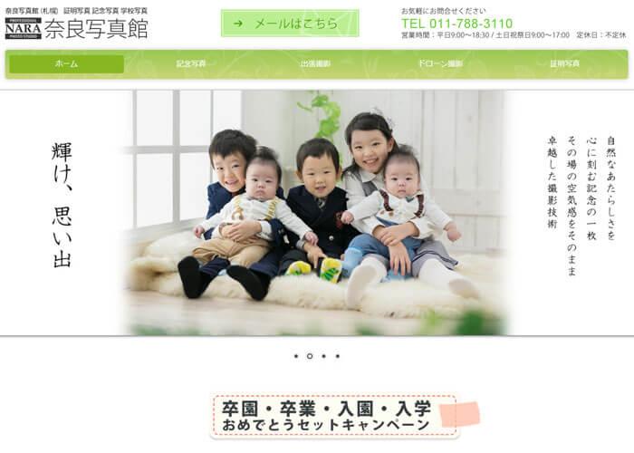 奈良写真館 キャプチャ画像