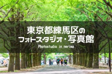 練馬・石神井公園周辺でおすすめのフォトスタジオ・写真館5選|東京都練馬区