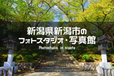 駅前・万代・古町周辺でおすすめのフォトスタジオ・写真館5選|新潟県新潟市