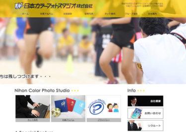 日本カラーフォトスタジオ キャプチャ画像