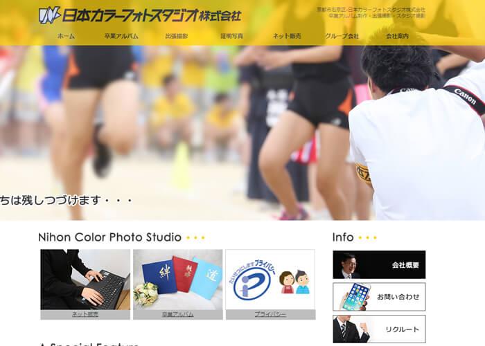 日本カラーフォトスタジオのキャプチャ画像