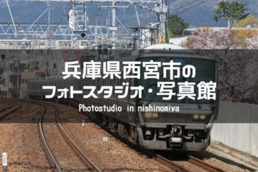 兵庫県西宮市でおすすめのフォトスタジオ・写真館5選
