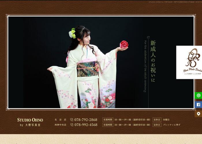 STUDIO OHNO 西神中央店 キャプチャ画像