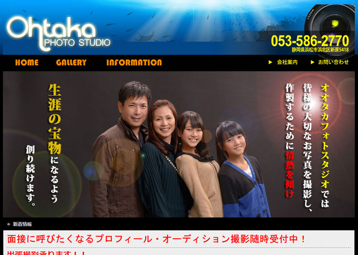 Ohtaka PHOTO STUDIO(オオタカフォトスタジオ)のキャプチャ画像