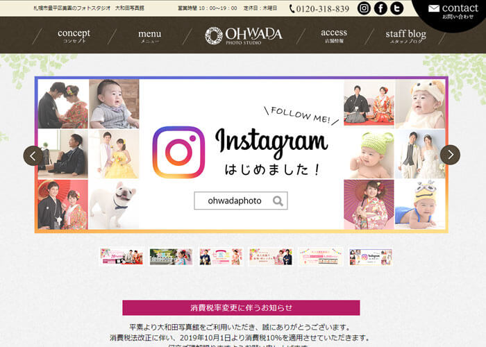 大和田写真館 OHWADA PHOTO STUDIO キャプチャ画像