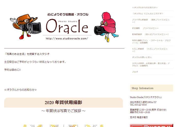 Studio Oracle(フォトスタジオオラクル)のキャプチャ画像