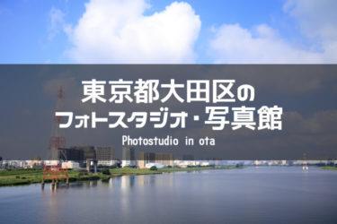 東京都大田区でおすすめのフォトスタジオ・写真館5選