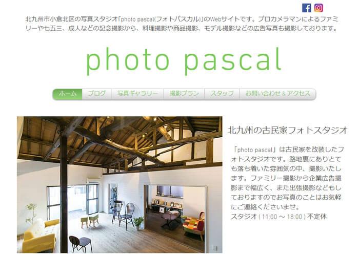 photo pascal キャプチャ画像