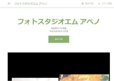 スタジオエムアベノキャプチャ画像