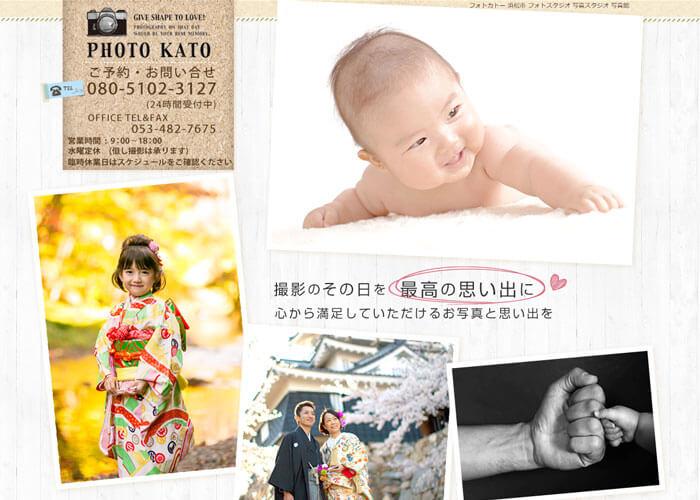 PHOTO KATO(フォトカトー)のキャプチャ画像