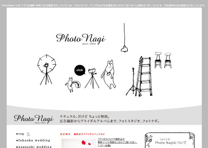 Photo Nagiのキャプチャ画像