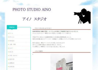 アイノスタジオ