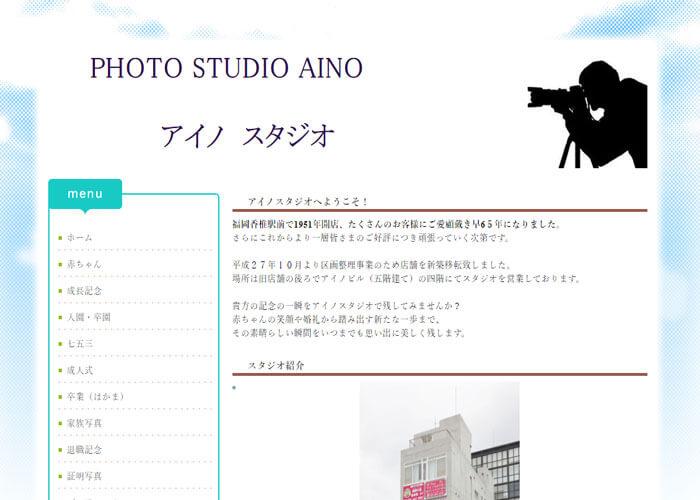 フォトスタジオアイノのキャプチャ画像