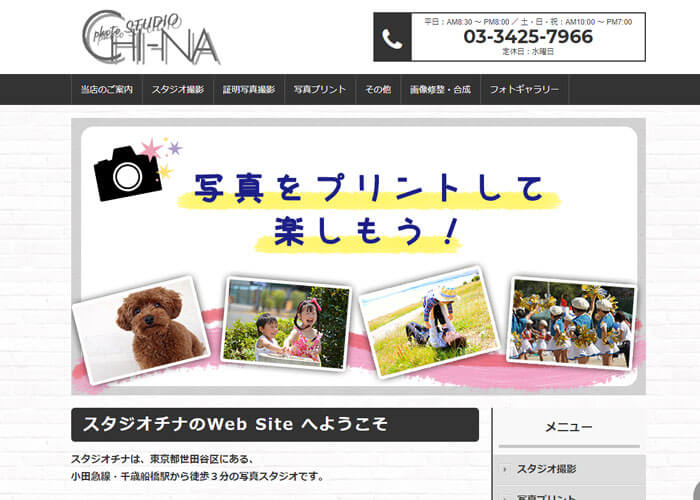 STUDIO CHI-NA(スタジオチナ)のキャプチャ画像