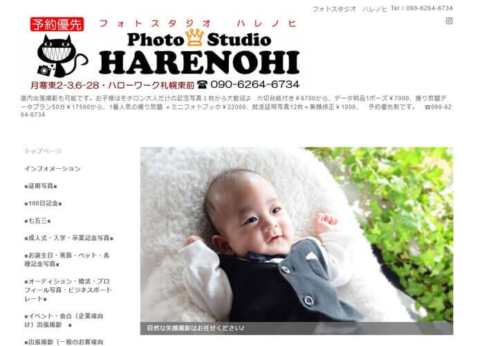 photosutadio HARENOHI キャプチャ画像