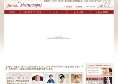 photostudio-matsumiya