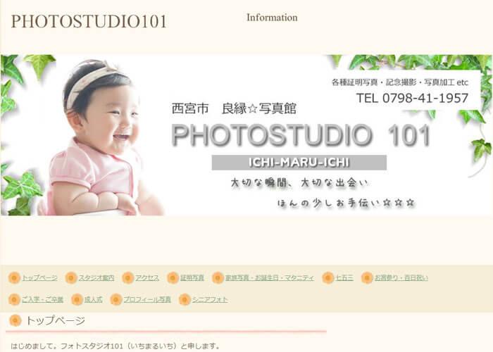 フォトスタジオ101のキャプチャ画像