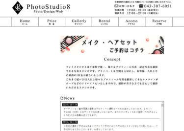 フォトスタジオ8 イメージ画像