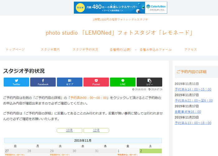 photo studio LEMOnedのキャプチャ画像