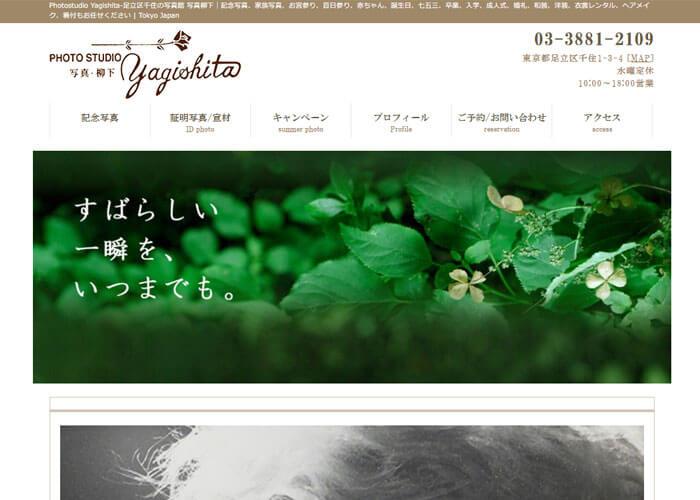 photo studio yanagishita(写真柳下)のキャプチャ画像
