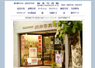 桜井写真館