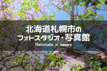 北海道札幌市 イメージ画像