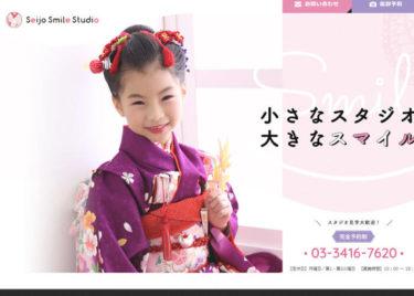 seijo smile studio(成城スマイルスタジオ)