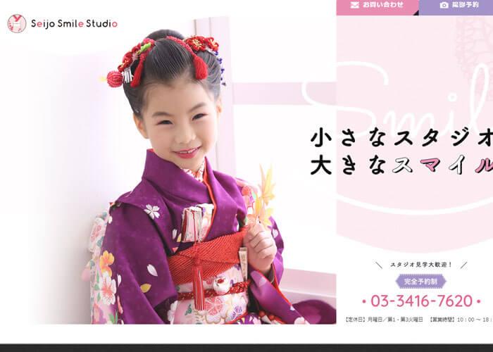 seijo smile studio(成城スマイルスタジオ)のキャプチャ画像