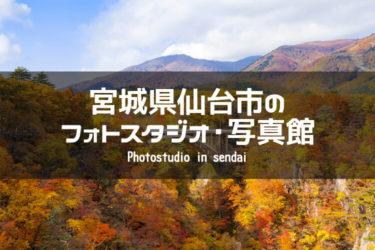 宮城県仙台市 イメージ
