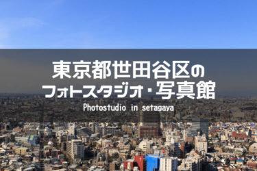 下北沢・二子玉川・三軒茶屋周辺でおすすめのフォトスタジオ・写真館5選|東京都世田谷区