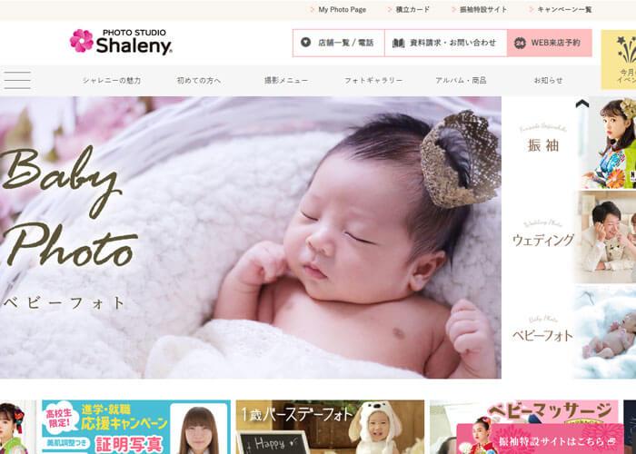 PHOTO STUDIO Shaleny(フォトスタジオシャレニー)のキャプチャ画像