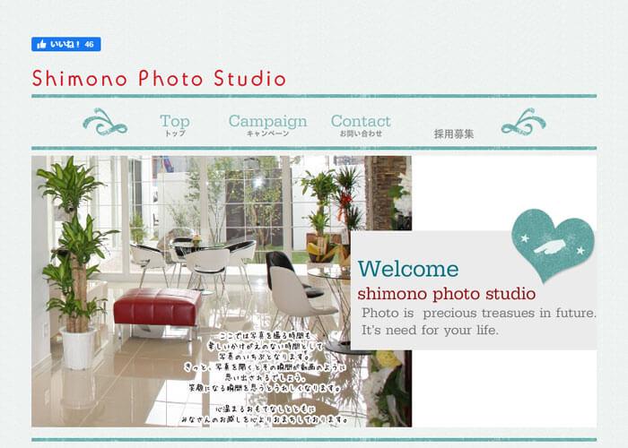 シモノ写真スタジオのキャプチャ画像