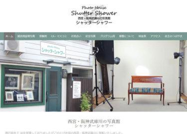 シャッターシャワー