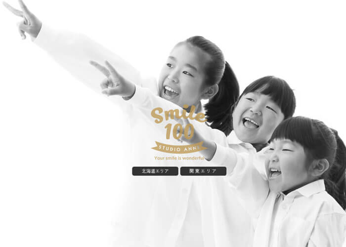 Smile100 STUDIO ANNE(スタジオ・アン)のキャプチャ画像