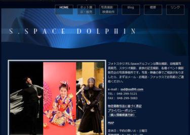 フォトスタジオS.spaceドルフィン