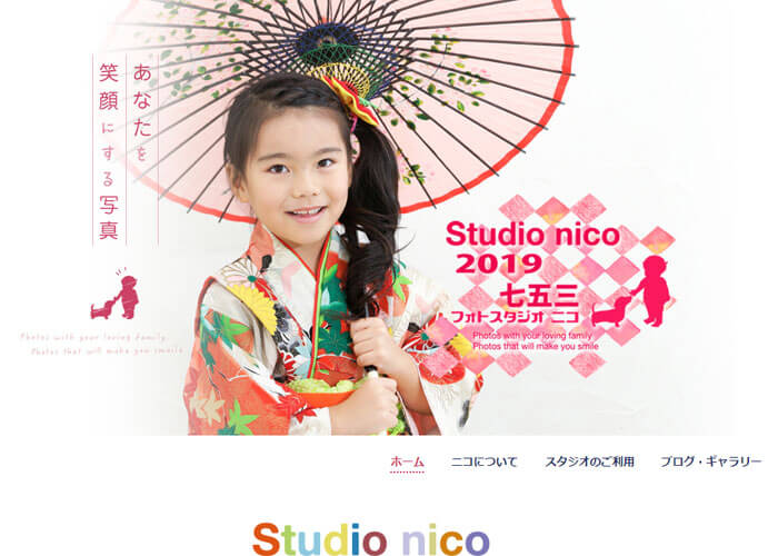 Photo Studio Nico(フォトスタジオニコ)のキャプチャ画像