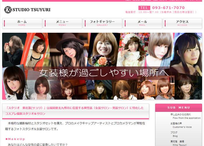 STUDIO TSUYURIのキャプチャ画像