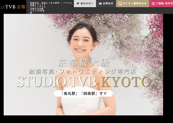 STUDIO TVBのキャプチャ画像