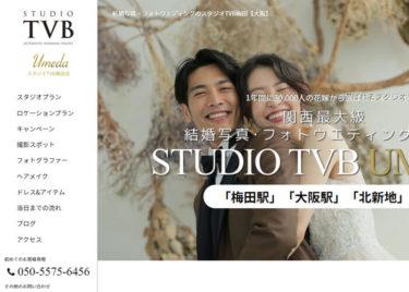 STUDIO TVB 梅田店