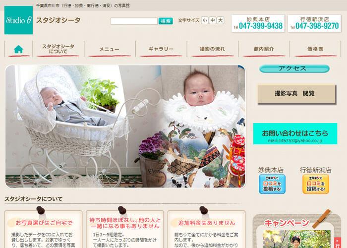 スタジオシータ 行徳新浜店 キャプチャ画像