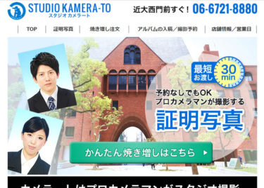 スタジオ・カメラート