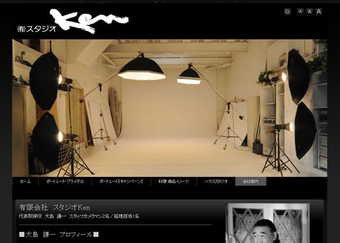 スタジオけんのキャプチャ画像