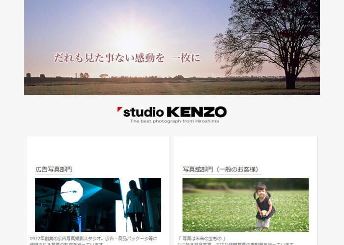 スタジオケンゾーのキャプチャ画像