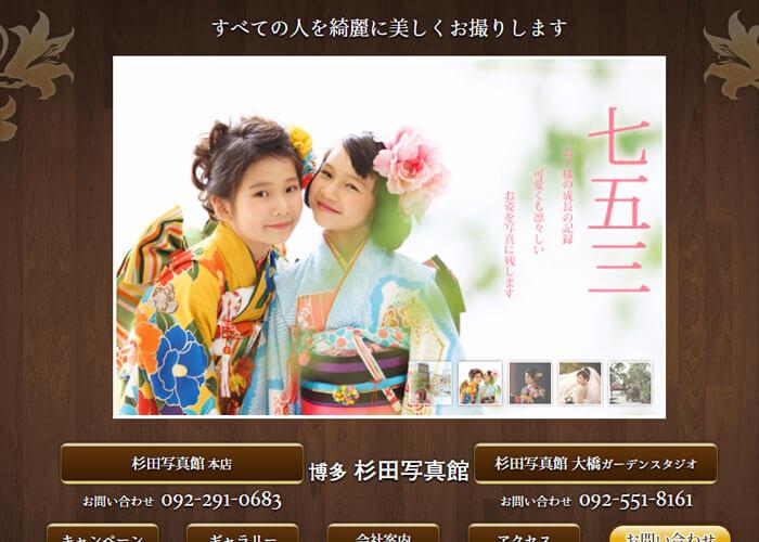 杉田写真館のキャプチャ画像