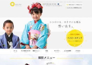 SUN PHOTO STUDIO(サン写真スタジオ)