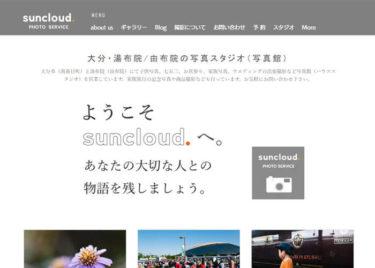 SUNCloud. PS サンクラウド 大分店