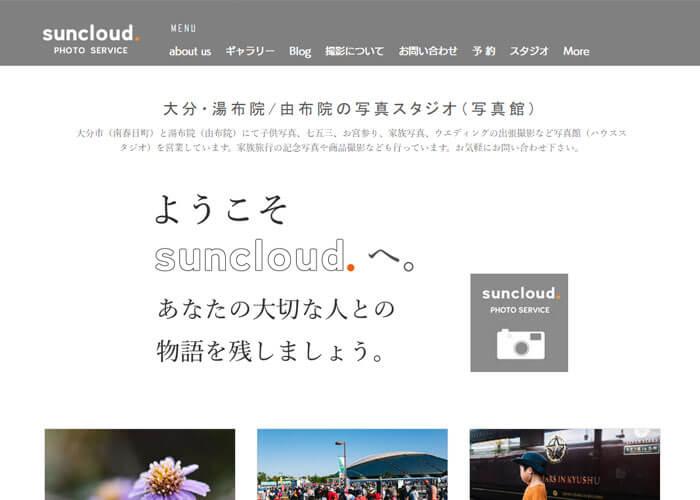 SUNCloud. PSのキャプチャ画像