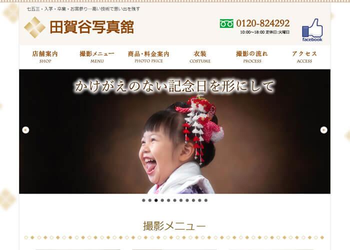 田賀屋写真館のキャプチャ画像