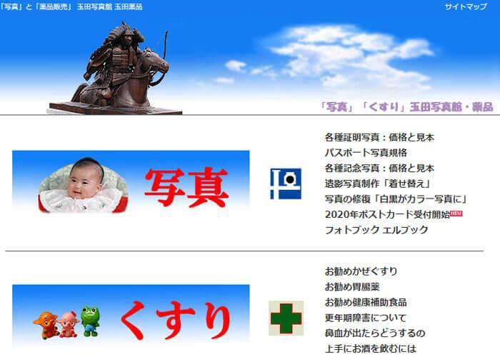 玉田写真館のキャプチャ画像