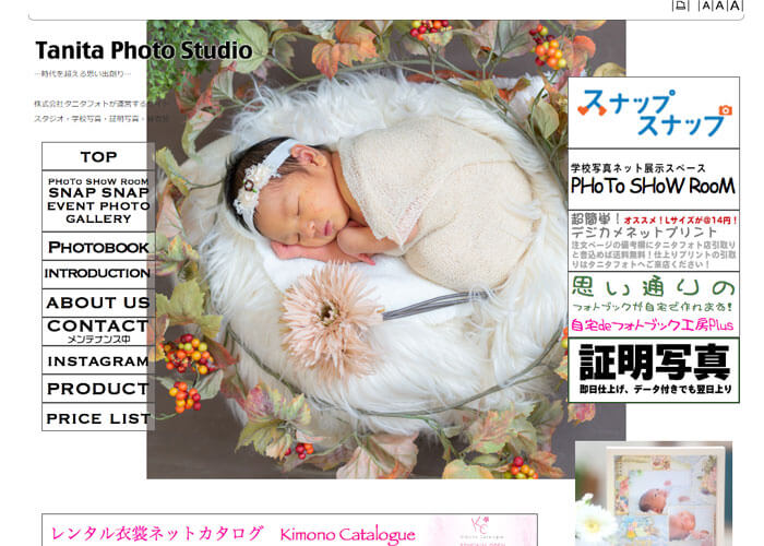 Tanita Photo Studioのキャプチャ画像